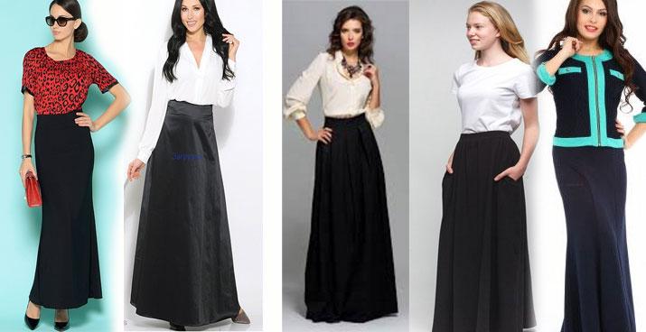 черная юбка в пол с чем носить